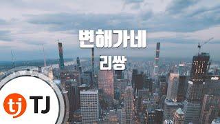 [TJ노래방] 변해가네 - 리쌍(Leessang) / TJ Karaoke