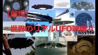 【驚愕】世界のリアルUFO映像!!