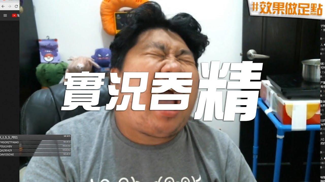 """【統神】實況吞""""精"""" 2019/05/13"""