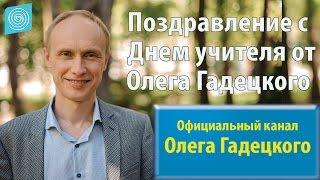 Поздравление с Днем учителя от Олега Гадецкого