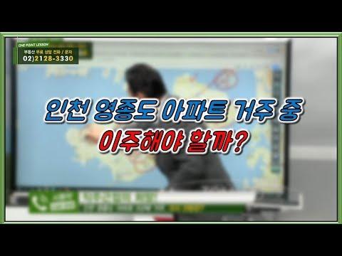 부동산토마토TV 알토마토 rtomato 11/12(월) 부동산원포인트레슨 : 인천 영종도 아파트 5년째 거주, 이사 전망은?