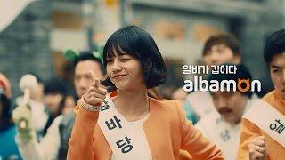 [알바몬] 걸스데이 혜리 알바몬 CF 시즌2! (Full version) - 창당, 최저시급, 진상손님편