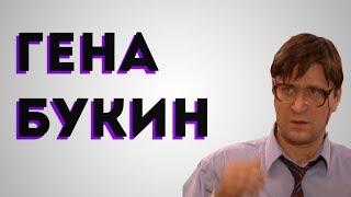 ГЕНА БУКИН.
