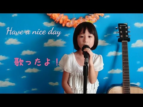 Have a nice day歌ってみた!