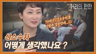 서울퀴어문화축제 20주년 quot내 아이가 성소수자라는…