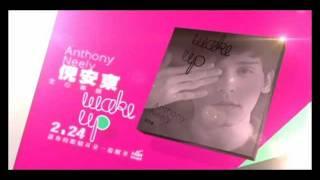 倪安東 全心專輯《Wake Up》2/24讓你的眼睛耳朵一起醒來