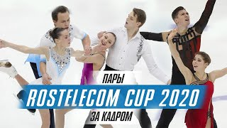 Спортивные пары на Rostelecom Cup 2020 Фигурное катание За кадром