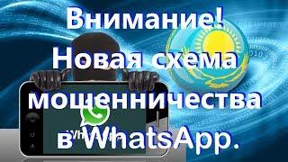 Мошенники нашли новый способ как получить деньги от населения через WhatsApp.