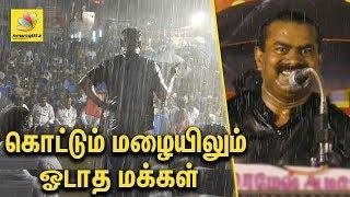 கொட்டும் மழையிலும் ஓடாத மக்கள்   Seeman Non-Stop Speech in Heavy rain : Crowd didn't disperse