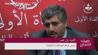 العيد بن عمر  رئيس غرفة الصناعة و التجارة