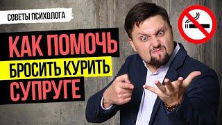Жена курит а я нет что делать Как бросить курить Советы семейного психолога Валерия Соколюка