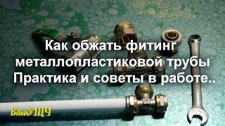 Как обжать фитинг металлопластиковой трубы.  Практика и советы в работе(, 2016-04-28T06:18:46.000Z)