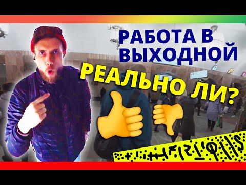 Курьер в Москве - заработок / Служба доставки Пешкарики