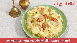 સજ ન શર પરફકટ મપ સથ મહપરસદ રસપ  Sooji Halwa Recipe.