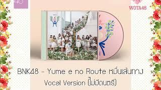 BNK48 - Yume e no Route หมื่นเส้นทาง (ไม่มีเสียงดนตรี)