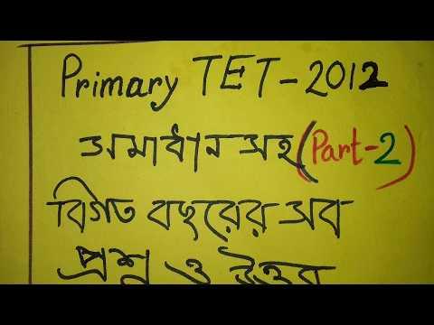 Primary tet exam