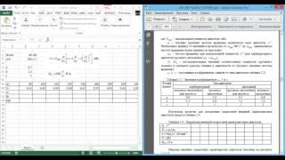 Контрольная работа. Расчет ВСХ в Excel