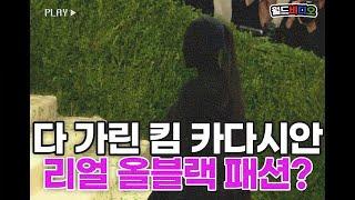 다 가린 킴 카다시안? 리얼 올 블랙 패션
