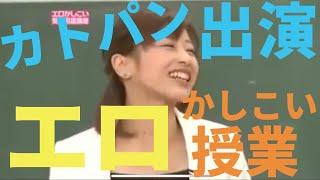 はねるのトびら エロかしこい講座 カトパンこと加藤綾子出演.