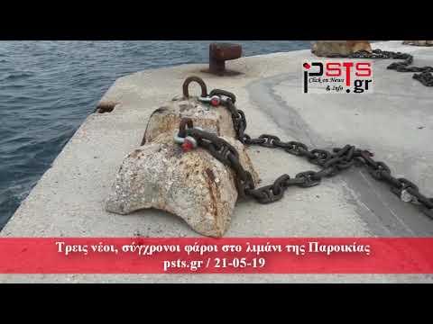 Psts.gr: Πάρος: Τρεις νέοι, σύγχρονοι πλωτοί φάροι στο λιμάνι της Παροικίας