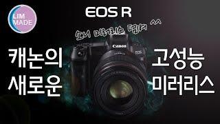 캐논의 새로운 고성능 미러리스 출시! EOSr/풀프레임…