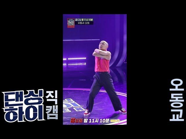 댄싱하이 - [무편집/단독 직캠] 이승훈팀 오동교 무대  / DancingHigh @KBS2 Fri 11:10 PM