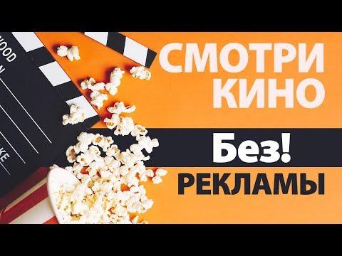 Как смотреть фильмы и сериалы без рекламы?