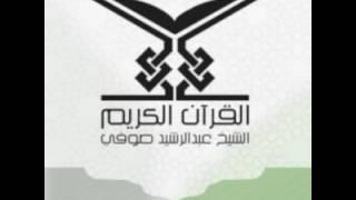 سورة الأنبياء 021  - الشيخ عبد الرشيد صوفي (حفص عن عاصم)
