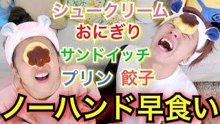 いろんな食べ物でノーハンド早食い対決したら大爆笑wwww