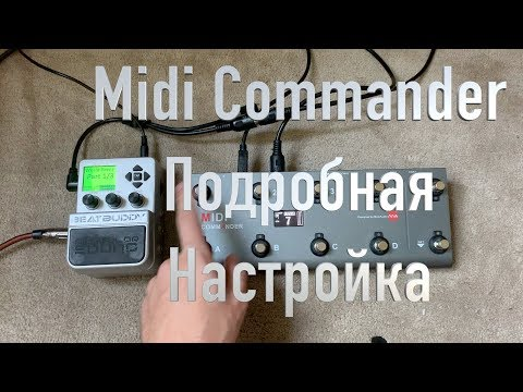 Midi Commander настройка Custom режима, Beat Buddy, Logic, CC и PC команды