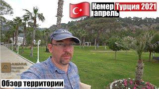 Турция 2021 Кемер AMARA PREMIER PALACE Обзор территории отеля