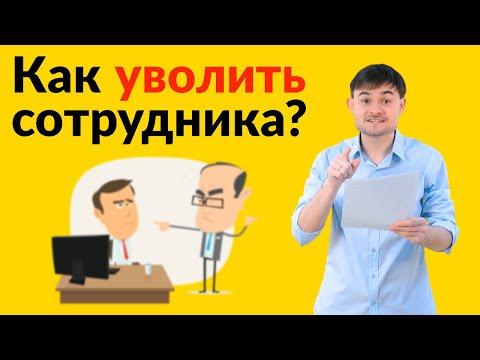 Вопрос: Как уволить своего сотрудника?