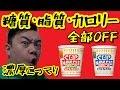 【カップヌードルナイス】糖質・脂質・カロリーOFFの秘密を暴く