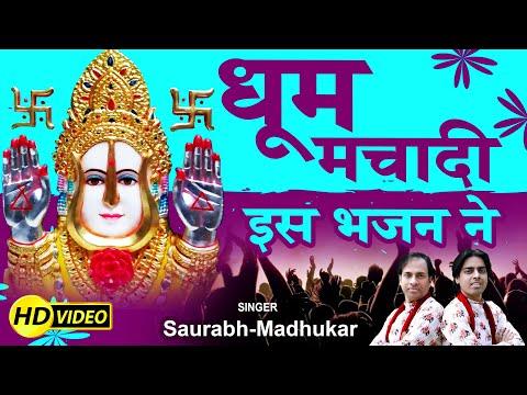 खूब पसन्द आ रहा है सबको ये भजन । Rani Sati Dadi Bhajan  Saurav Madhukar चुनरी स्पेशल