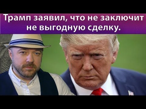 Трамп заявил что не заключит плохую сделку с Китаем. Прогноз курса доллара рубля ртс нефть 2019