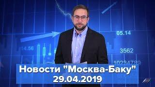 """Смотреть видео Новости """"Москва-Баку"""" 29 апреля: Лукашенко призвал ОБСЕ решить Карабахский конфликт онлайн"""