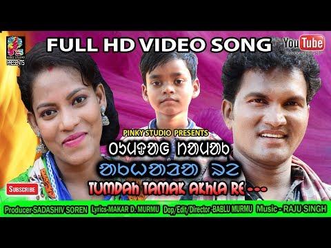 tumdah-tamak-akhla-re||new-latest-semi-santali-traditional-hd-video-song-2019||subash&dulu