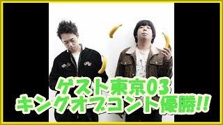 キングオブコント優勝した東京03をゲストに迎え、喜び合います。 □□□───...