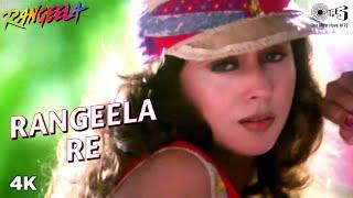 Rangeela Re | Urmila Matondkar | Aditya Narayan | Asha Bhosle | Rangeela Movie | Popular Hindi Song
