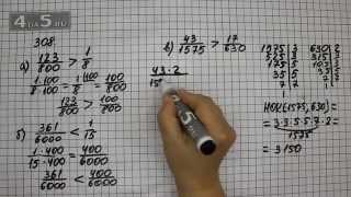 Упражнение 308. Математика 6 класс Виленкин Н.Я.