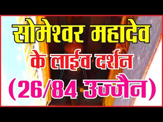 सोमेश्वर महादेव के लाईव दर्शन (26/84 उज्जैन),#hindi #breaking #news #apnidilli