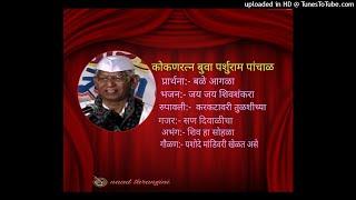Download lagu Bhajan By Kokan Ratna BuwaParshuram Panchal MP3