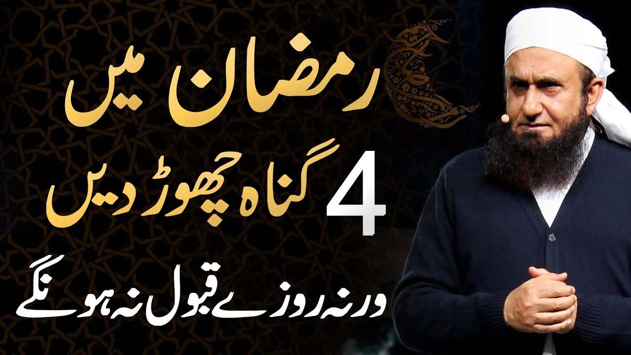 Molana Tariq Jameel Latest Bayan 9 March 2021 Ramzan 2021 - Abandon 4 Sins Before Ramadan