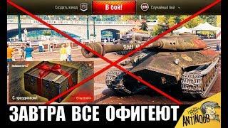 ЗАВТРА ВСЕ ВЕТЕРАНЫ WoT ОФИГЕЮТ! ДЕНЬ РОЖДЕНИЯ World of Tanks