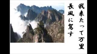 岳風会吟詠教本2-149。 実に雄大、豪快な詩ですね。