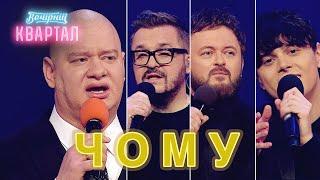 Чому - Олександр Пономарьов, DZIDZIO, ALEKSEEV и Евгений Пиволюбов вместо Артёма Пивоварова