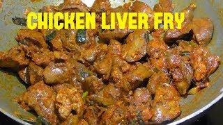 CHICKEN LIVER FRY/how to make spicy chicken liver masala recipe