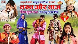 पम्पापुर की नौटंकी - तख्त और ताज छिपा हुआ राज  (भाग-6) - Bhojpuri Nautanki Nach Programme