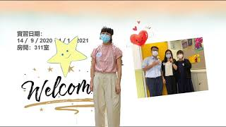 Publication Date: 2020-09-30 | Video Title: 明愛粉嶺陳震夏中學 | 新實習社工就位~!