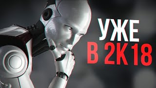 РОБОТЫ ЗАХВАТЯТ МИР В 2018...